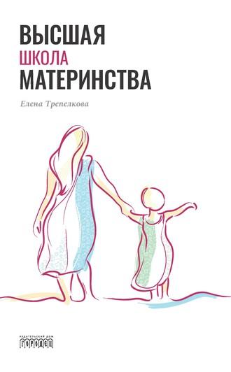 Елена Трепелкова, Высшая школа материнства