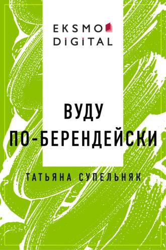 Татьяна Супельняк, Вуду по-берендейски