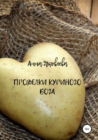 Анна Яковлева, Проделки куриного бога