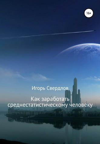 Игорь Свердлов, Как заработать среднестатистическому человеку