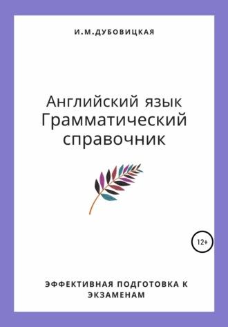 Ильмира Дубовицкая, Английский язык. Грамматический справочник. Подготовка к ЕГЭ
