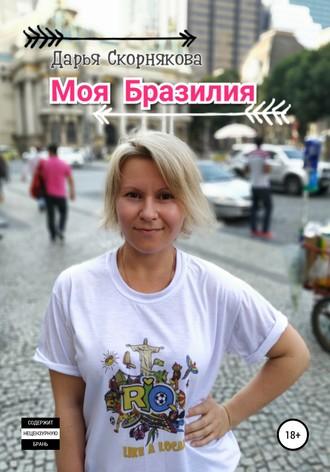 Дарья Скорнякова, Моя Бразилия