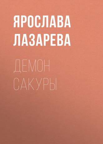 Ярослава Лазарева, Демон сакуры
