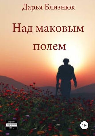 Дарья Драг, Над маковым полем