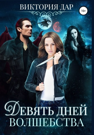 Виктория Дар, Девять дней волшебства