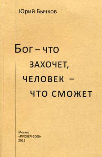Юрий Бычков, Бог – что захочет, человек – что сможет