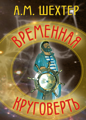 Александр Шехтер, Временная круговерть