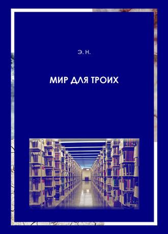 Н. Габова, Мир для троих