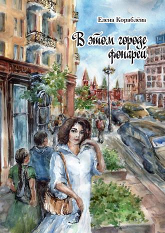 Елена Кораблёва, В этом городе фонарей