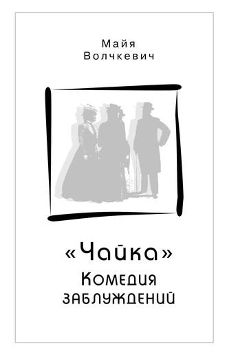 Майя Волчкевич, «Чайка». Комедия заблуждений