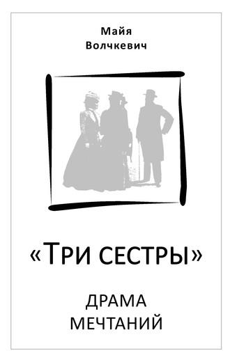 Майя Волчкевич, «Три сестры». Драма мечтаний