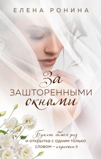 Елена Ронина, За зашторенными окнами