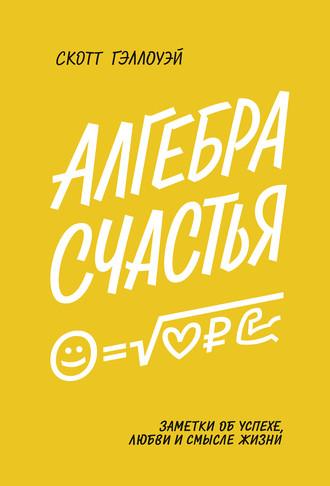 Скотт Гэллоуэй, Алгебра счастья