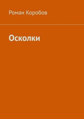 Роман Коробов, Осколки
