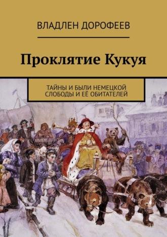 Владлен Дорофеев, Проклятие Кукуя. Тайны и были Немецкой слободы и её обитателей