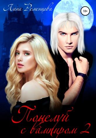 Лана Ременцова, Поцелуй с вампиром. Книга вторая