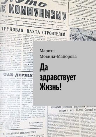 Марита Мовина-Майорова, Да здравствует Жизнь!