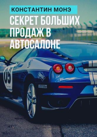 Константин Монэ, Секрет больших продаж вавтосалоне