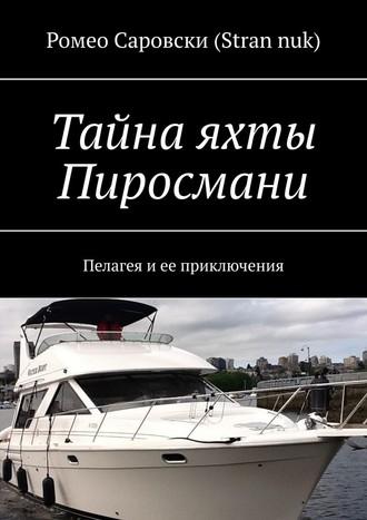 Ромео Саровски (Strannuk), Тайна яхты Пиросмани. Пелагея иее приключения