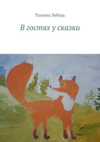 Татьяна Лебедь, Вгостях усказки