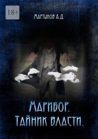 Андрей Мартынов, Марибор. Тайник власти
