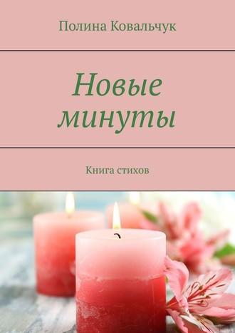 Полина Ковальчук, Новые минуты. Книга стихов