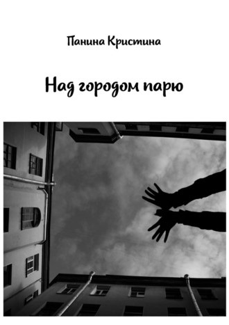 Кристина Панина, Над городомпарю