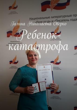Галина Оверко, Ребенок-катастрофа
