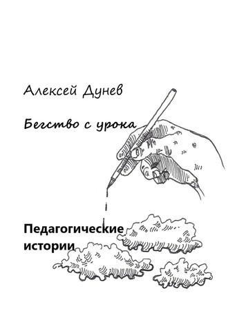Алексей Дунев, Бегство сурока. Педагогические истории