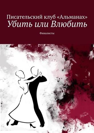 Алия Латыйпова, Убить или Влюбить. Финалисты