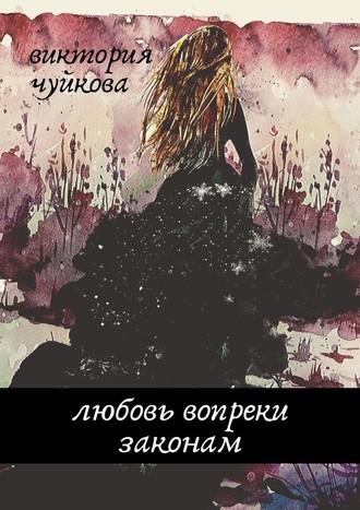 Виктория Чуйкова, Любовь вопреки законам