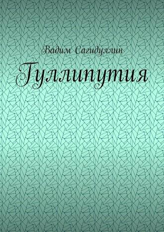 Вадим Сагидуллин, Гуллипутия