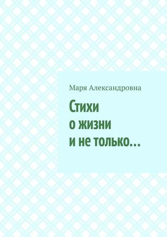 Маря Александровна, Стихи ожизни инетолько…