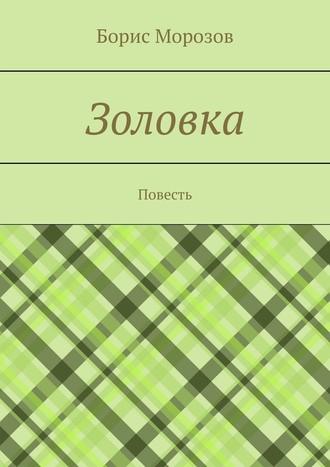 Борис Морозов, Золовка. Повесть