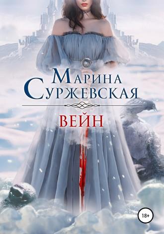 Марина Суржевская, Вейн