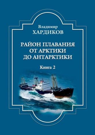 Владимир Хардиков, Район плавания отАрктики доАнтарктики. Книга2