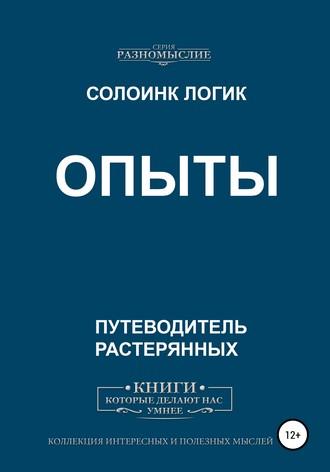 Солоинк Логик, Опыты
