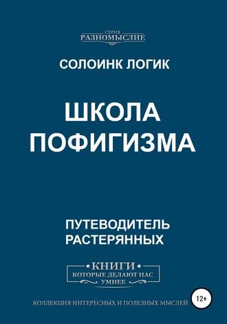 Солоинк Логик, Школа пофигизма