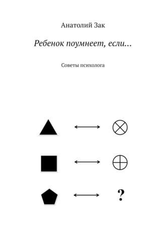 Анатолий Зак, Ребенок поумнеет, если… Советы психолога