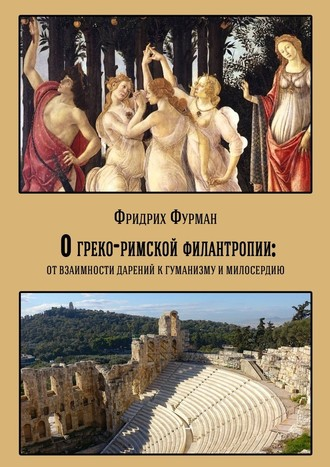 Фридрих Фурман, О греко-римской филантропии: от взаимности дарений к гуманизму и милосердию