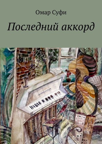 Омар Суфи, Последний аккорд
