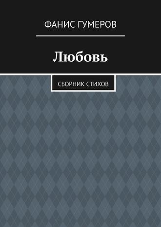 Фанис Гумеров, Любовь. Сборник стихов