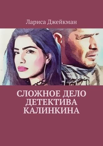 Лариса Джейкман, Сложное дело детектива Калинкина