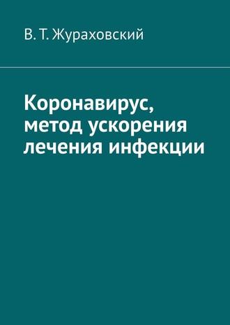 В. Жураховский, Коронавирус, метод ускорения лечения инфекции