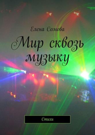 Елена Сомова, Мир сквозь музыку таинственных высот. Стихи