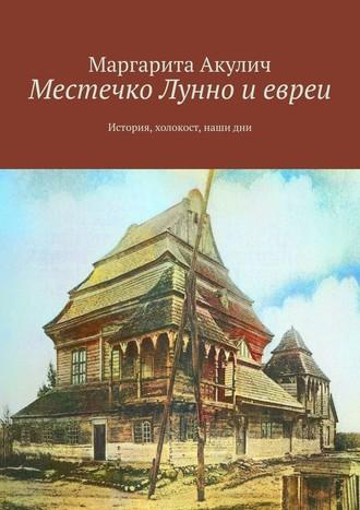 Маргарита Акулич, Местечко Лунно иевреи. История, холокост, наши дни