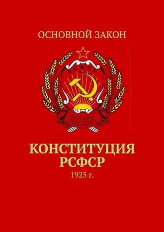 Тимур Воронков, Конституция РСФСР. 1925г.