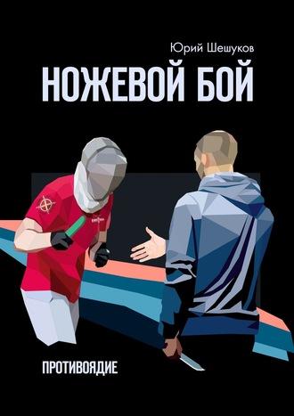 Юрий Шешуков, Ножевойбой. Противоядие