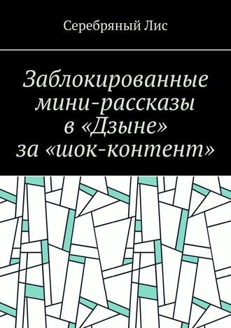 СеребряныйЛис, Заблокированные мини-рассказы в«Дзыне» за«шок-контент»