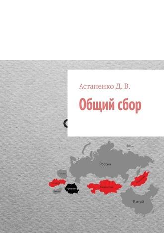 Д. Астапенко, Общийсбор